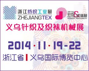 第十五届中国(义乌)国际针织及袜子机械展览会
