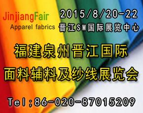 2015福建(泉州 晋江)国际纺织面料辅料及纱线展