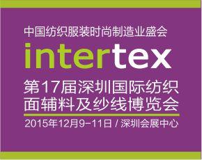 第17届深圳国际纺织面辅料及纱线博览会
