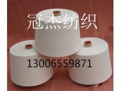 潍坊冠杰纺织供应环锭纺涤纶黏胶混纺纱40支
