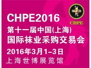 2016第十一届中国(上海)国际袜业采购交易会