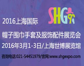 2016上海国际帽子围巾手套及服饰配件展览会