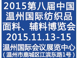 2015中国(温州)国际纺织品面料、辅料博览会
