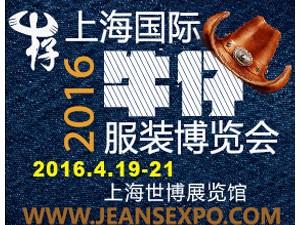2016年第三届上海国际牛仔服装博览会